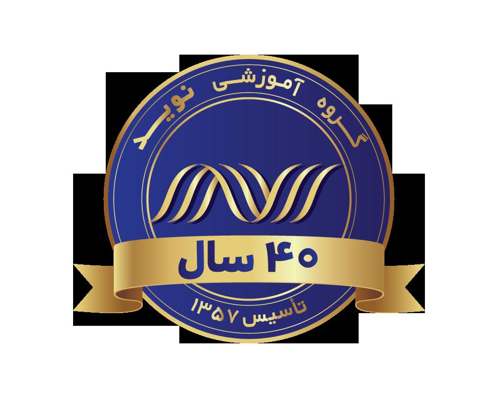 موسسه آموزش عالی آزاد نوید پارس- گروه آموزشی نوید